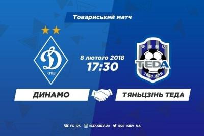 «Динамо» – «Тяньцзінь Теда»: останні новини перед грою