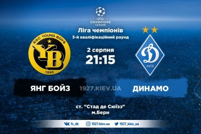 «Янг Бойз» - «Динамо»: про трансляцію матчу