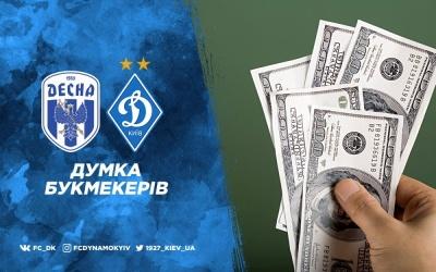 «Десна» - «Динамо»: прогноз букмекерів