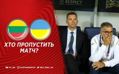 Литва - Україна: хто пропустить матч?