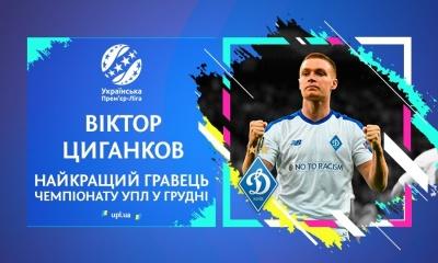 Циганков - найкращий гравець Прем'єр-ліги в грудні