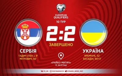 Гол Бєсєдіна рятує Україну від поразки в непростому матчі із Сербією