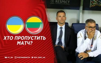 Україна - Литва: хто пропустить матч?