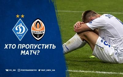 «Динамо» - «Шахтар»: хто пропустить матч?