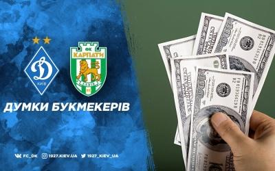 «Динамо» - «Карпати»: прогноз букмекерів