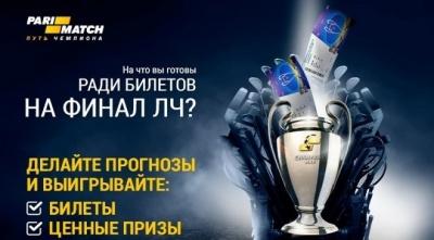 «Шлях чемпіона»: шанс виграти квитки на фінал Ліги чемпіонів