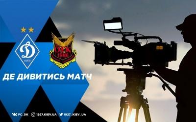 «Динамо» - «Естерсунд»: де дивитися матч?