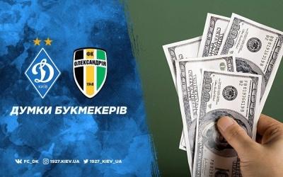 «Динамо» - «Олександрія»: прогноз букмекерів
