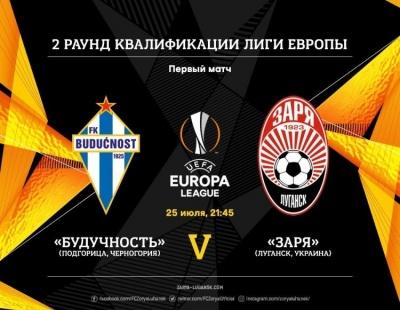 «Заря» пройдет, а «Мариуполь» сыграет с АЗ. Расклады для украинских клубов в Лиге Европы