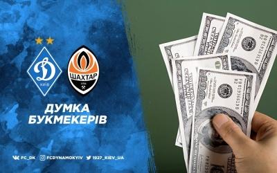 «Динамо» - «Шахтар»: прогноз букмекерів