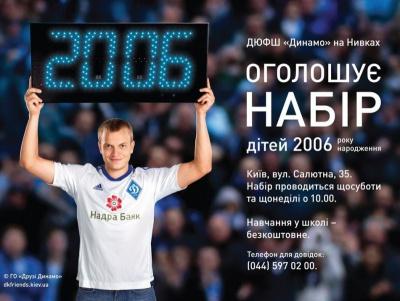 Школа «Динамо»: Вперед до мрії!