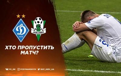 «Динамо» - «Яблонєц»: травми та дискваліфікації