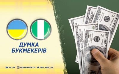 Україна - Нігерія: думка букмекерів
