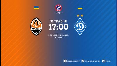 «Шахтар» - «Динамо»: хто пропустить матч?
