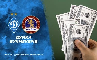 «Динамо» - «Львів»: прогноз букмекерів