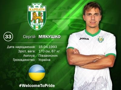 Офіційно: Сергій Мякушко — гравець «Карпат»