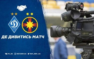 «Динамо» - «Стяуа»: про трансляцію матчу