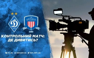 «Динамо» - «Арсенал-Київ»: де дивитись матч?