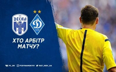 «Десну» и «Динамо» рассудит лучший арбитр Украины
