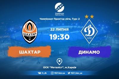 Можаровський розсудить «Шахтар» та «Динамо»