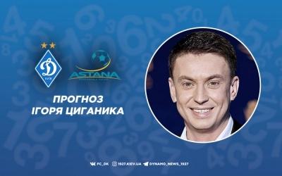 «Динамо» — «Астана». Прогноз на матч від Ігоря Циганика