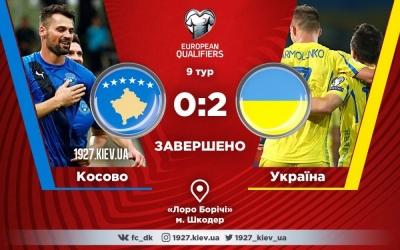 Така важлива перемога. Косово – Україна: 0:2