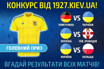 Конкурс від 1927.kiev.ua до матчів збірної України!