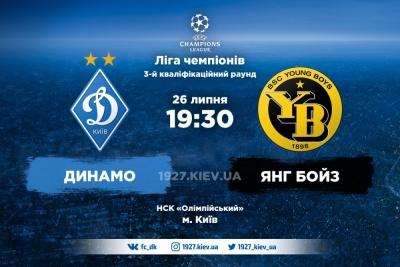 Підтримай «Динамо» у першому матчі нового євросезону!