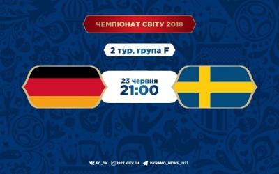 Німеччина – Швеція: стартові склади. ОНЛАЙН