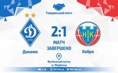 Вимучена перемога. «Динамо» - «Хобро» - 2:1