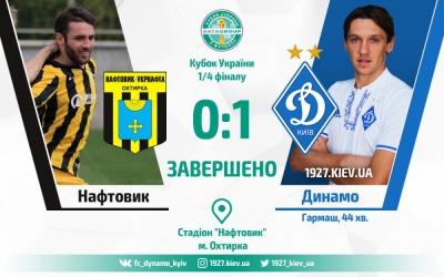 «Динамо» б'є «Нафтовик» та виходить до півфіналу Кубка України