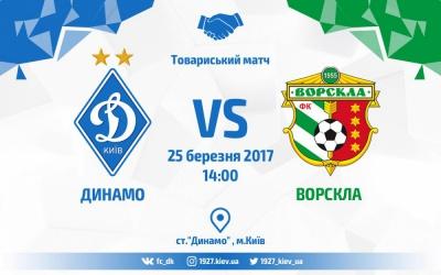 «Динамо» - «Ворскла»: трансляція матчу