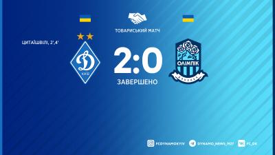 Дубль Цитаішвілі приніс «Динамо» перемогу у матчі з «Олімпіком»