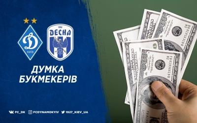 «Динамо» – «Десна»: прогноз букмекерів