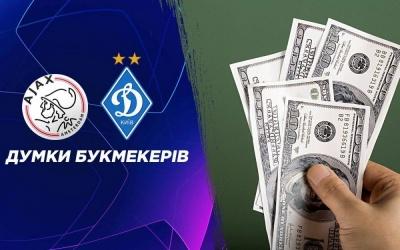 «Аякс» - «Динамо»: прогноз букмекерів