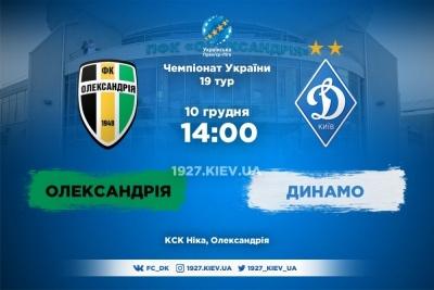 «Олександрія» – «Динамо»: останні новини перед грою