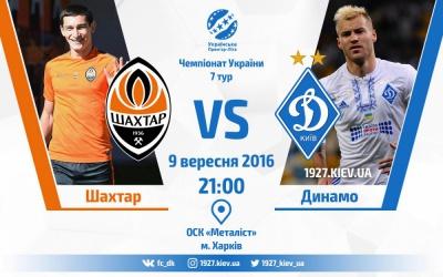 Усі квитки на матч «Шахтар» - «Динамо» продано