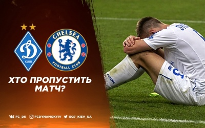 «Динамо» - «Челсі»: травми та дискваліфікації