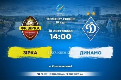«Зірка» – «Динамо». Все про матч