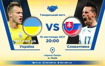 Україна - Словаччина: стартові склади. ОНЛАЙН, ТЕКСТ