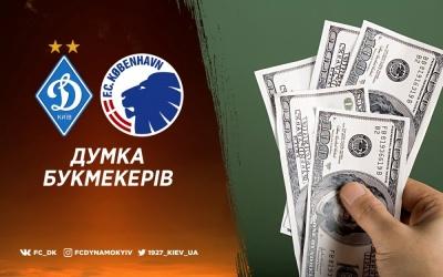 «Динамо» – «Копенгаген»: прогноз букмекерів