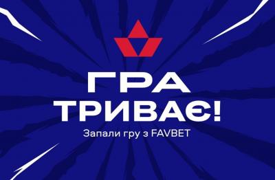 Суд розблокував діяльність Favbet в Україні
