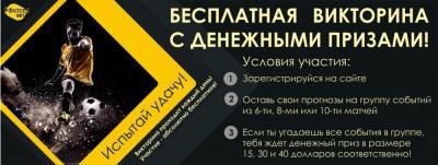 Безкоштовна вікторина з грошовими призами від БК «Masters-Bet»!