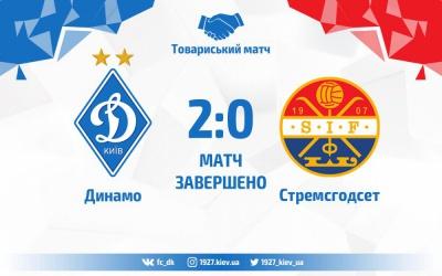 Заключний спаринг. «Динамо» – «Стремсгодсет» — 2:0!