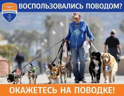 «Маріуполь» проти всіх. Так хто тут пес?