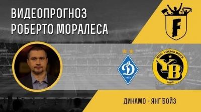 «Динамо» - «Янг Бойз»: відеопрогноз Роберто Моралеса