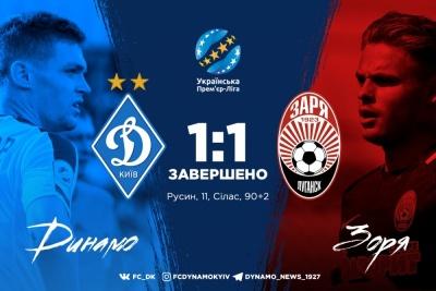 «Динамо» на останніх хвилинах втратило перемогу над «Зорею»