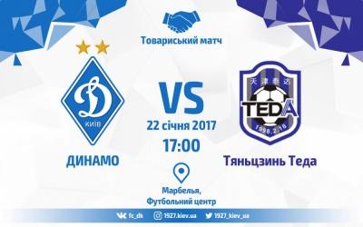 «Динамо» - «Тяньцзинь Теда»: останні новини перед грою