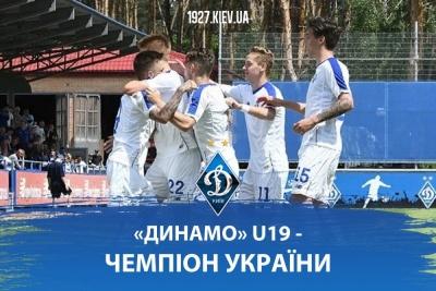 «Динамо» U-19 в четвертий раз поспіль стало чемпіоном, обійшовши «Шахтар» всього на одне очко