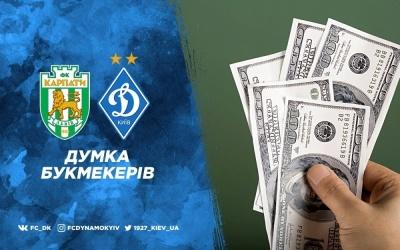 «Карпати» - «Динамо»: прогноз букмекерів